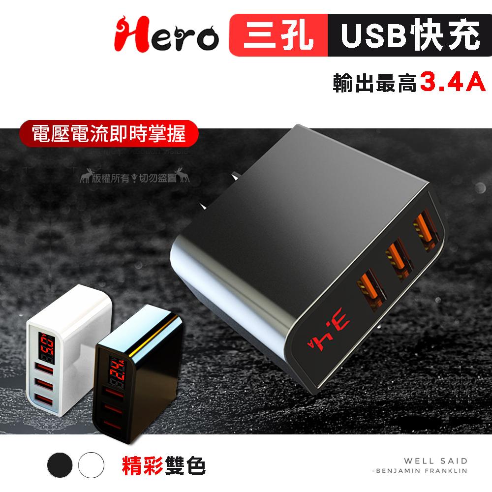 Hero 三孔USB數位顯示快充頭 3.4A全兼容充電器 旅充頭(白色)