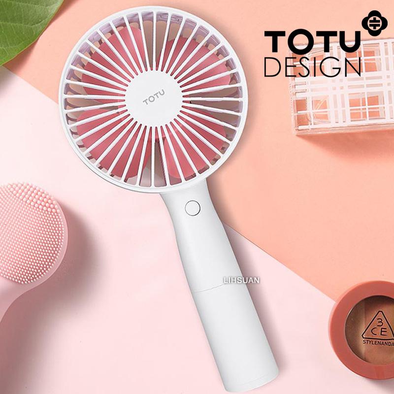 【TOTU台灣官方】手持站立支架隨身風扇 三檔電風扇 珠光白