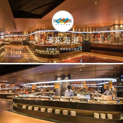 【漢來海港餐廳 】平日自助下午茶餐券2張(桃園以南)