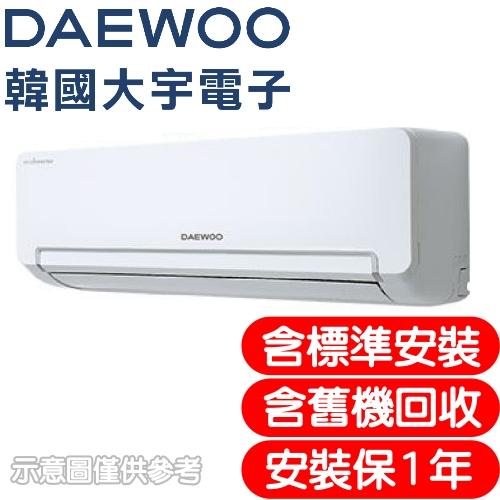 DAEWOO 大宇 變頻冷暖分離式冷氣7坪 DSA-F1483JLH-VI/DSA-F1483JLH-VO