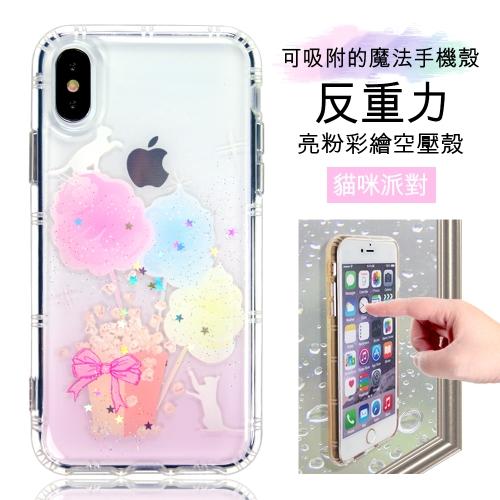 EVO反重力 iPhone X /XS 亮粉彩繪空壓手機殼(貓咪派對)