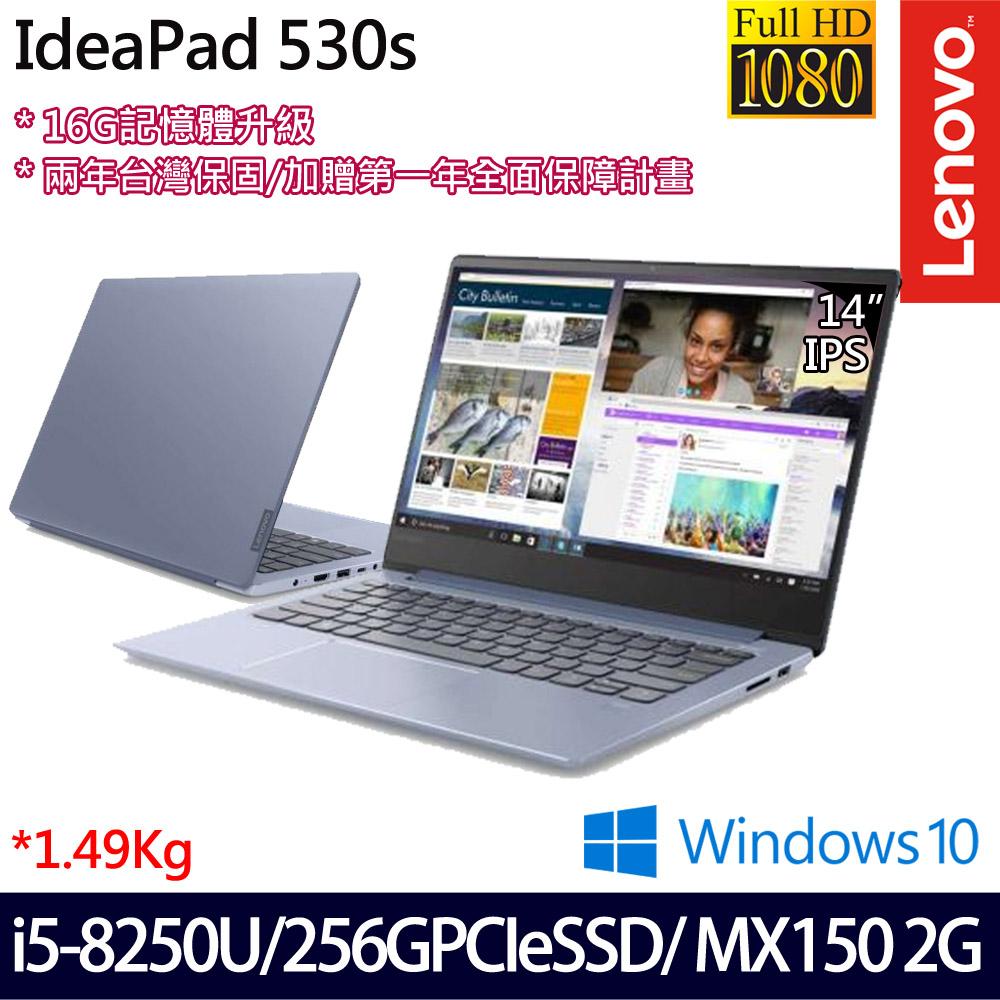 【記憶體升級】《Lenovo 聯想》IdeaPad 530S 81EU00GHTW(14吋/i5-8250U/16G/256G PCIe SSD/MX150)