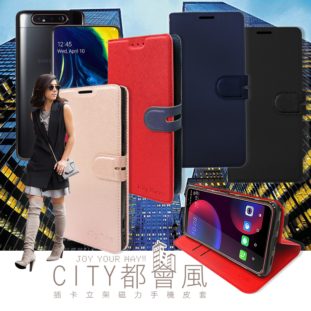 CITY都會風 三星 Samsung Galaxy A80 插卡立架磁力手機皮套 有吊飾孔 (奢華紅)