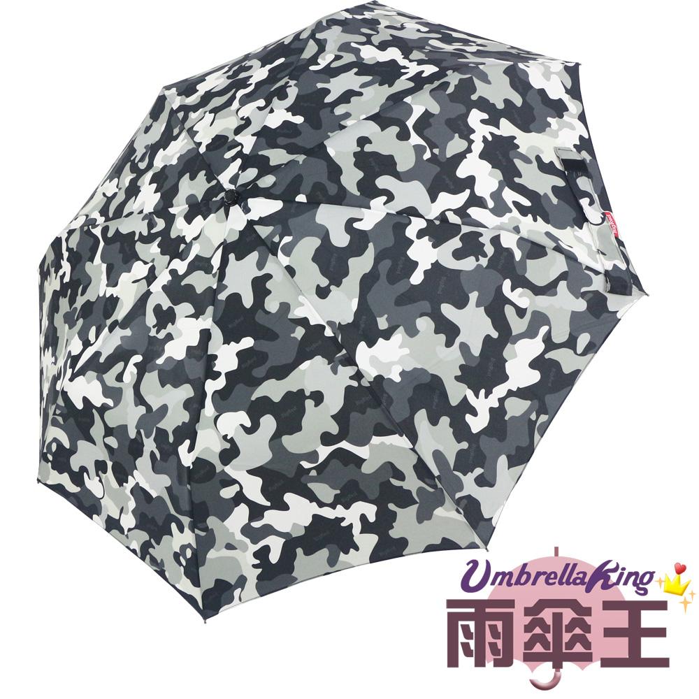 【雨傘王】BigRed太極自動折傘-黑白迷彩(終身免費維修)