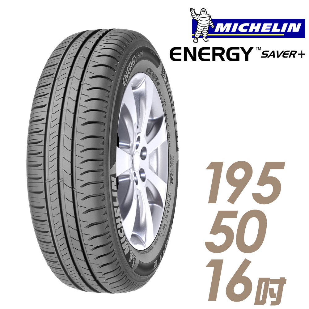 ★送安裝★ 米其林 SAVER Plus 16吋經濟省油型輪胎 195/50R16 SAVER Plus 1955016