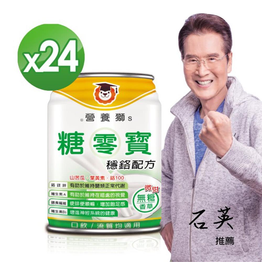 三友營養獅 糖零寶無糖香草穩鉻配方 237ml x 24入