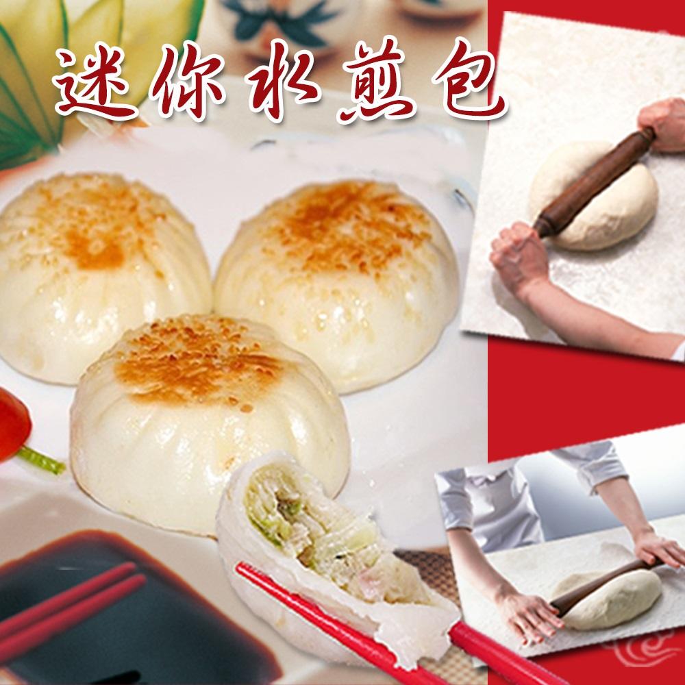 預購《老爸ㄟ廚房》迷你水煎包20顆/包 (共三包)