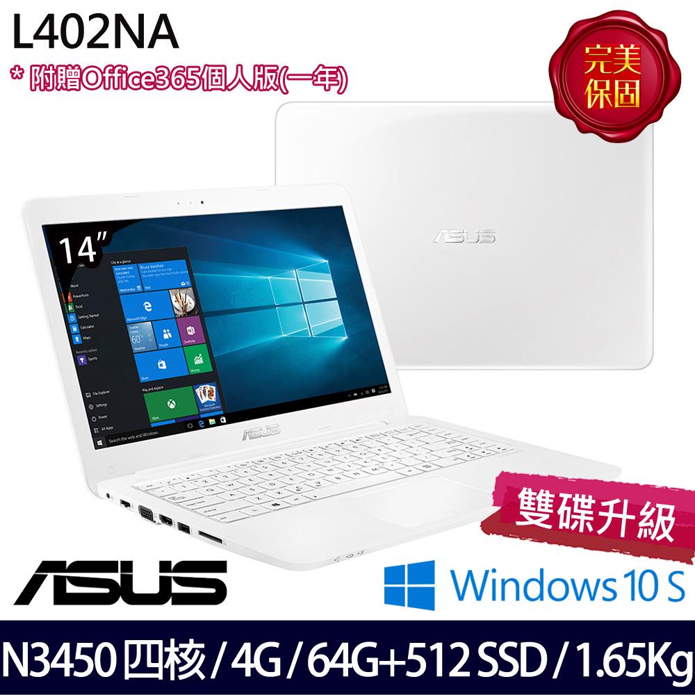 【硬碟升級】《ASUS 華碩》L402NA-0142AN3450(14吋HD/N3450/4G/512G+64G eMMC/Win10 S/一年保)