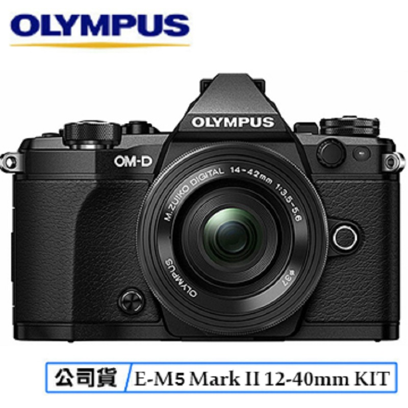 OLYMPUS OM-D E-M5 Mark II 12-40mm KIT 公司貨