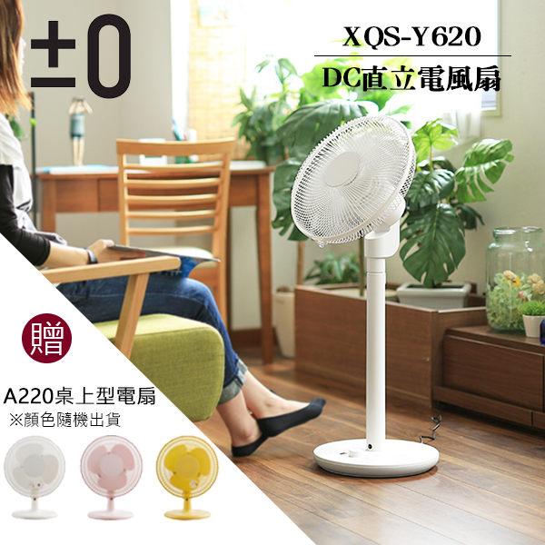 ★加碼送TESCOM TID450 吹風機★±0 正負零 極簡風電風扇 XQS-Y620 - 白色 DC直流 12吋 公司貨 保固一年(加贈A220桌扇)