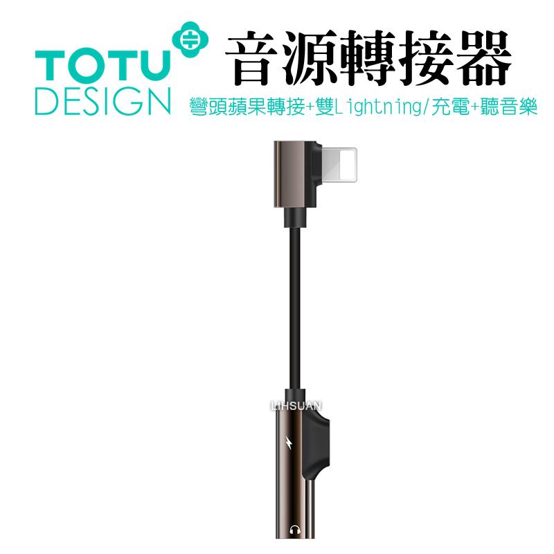 【TOTU台灣官方】iPhone音頻轉接器 2.1A快充彎頭Lightning轉接充電線 流光系列 灰色