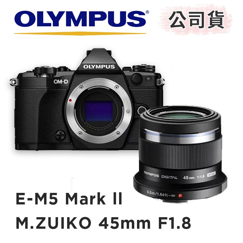 OLYMPUS M.ZUIKO E-M5 MarkII 單機身 + DIGITAL 45mm F1.8 鏡頭
