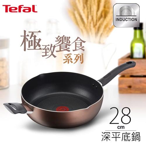 【Tefal法國特福】極致饗食系列28CM不沾深平鍋