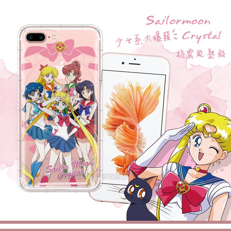 正版授權美少女戰士 iPhone 8 Plus /7 Plus/6s Plus 空壓安全手機殼(大集合)