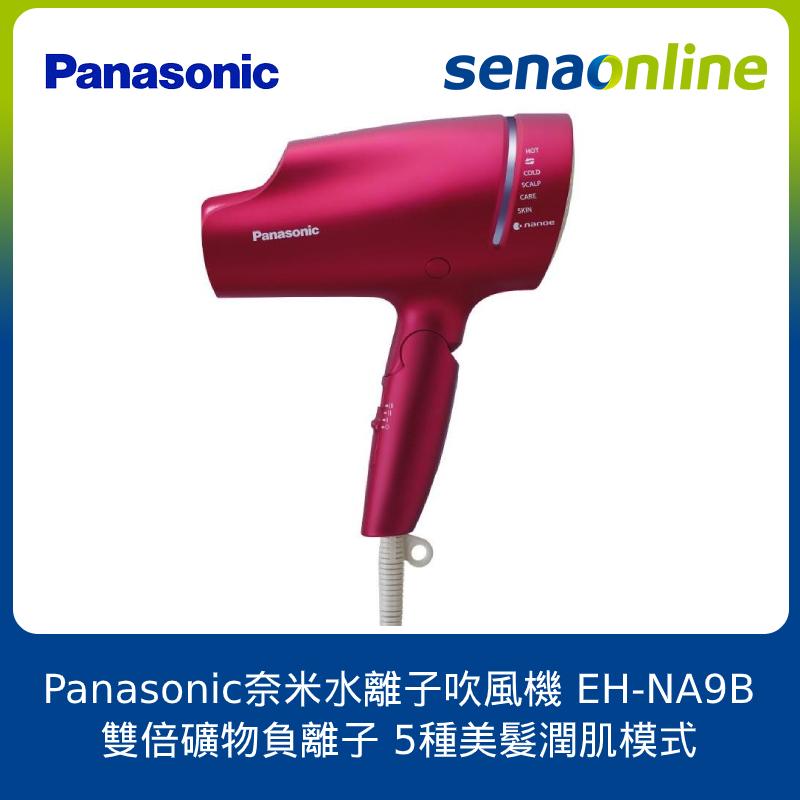 Panasonic 奈米水離子吹風機 EH-NA9B