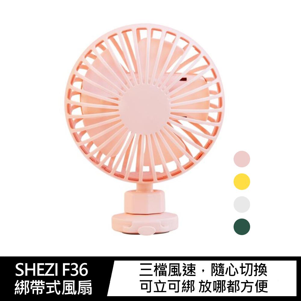 SHEZI F36 綁帶式自行車/嬰兒車風扇(黃色)