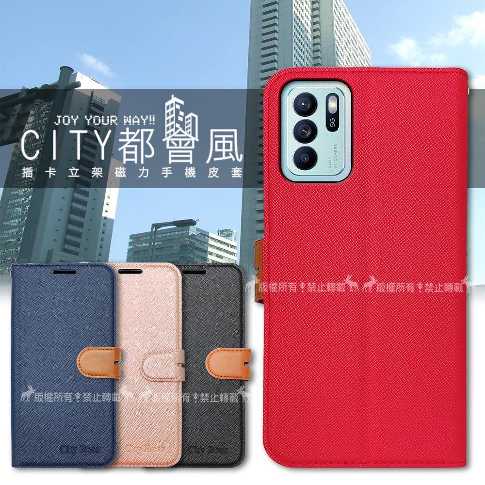 CITY都會風 OPPO Reno6 Z 5G 插卡立架磁力手機皮套 有吊飾孔(奢華紅)