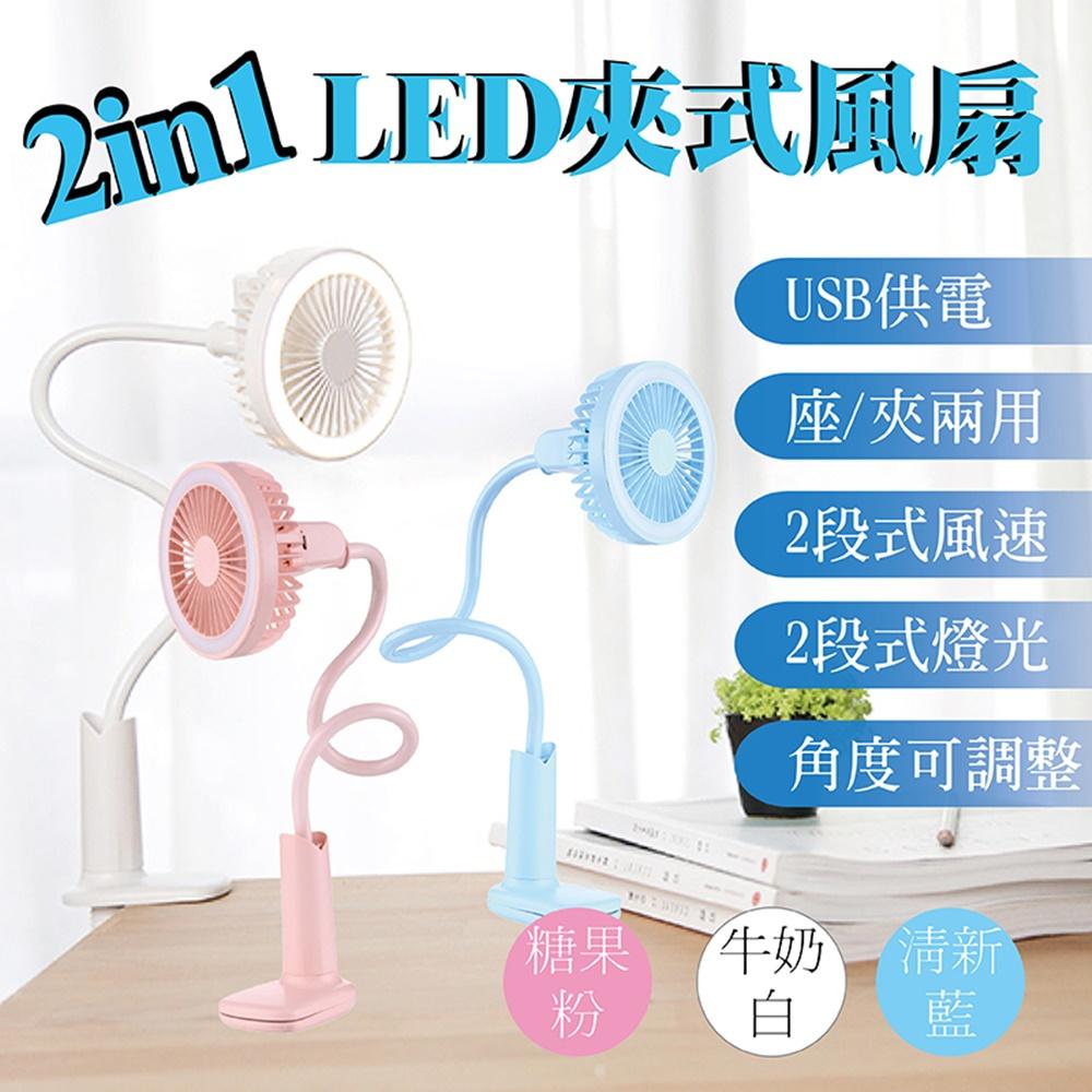 【huasa】超靜音LED花灑檯燈夾式多角度風扇(ZW-2811)純潔白