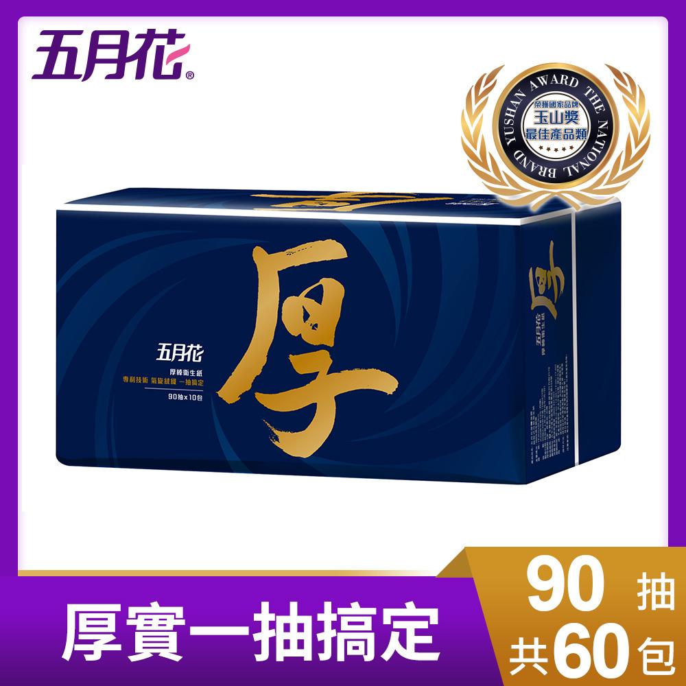 【五月花】厚棒抽取式衛生紙90抽x10包x6袋/箱