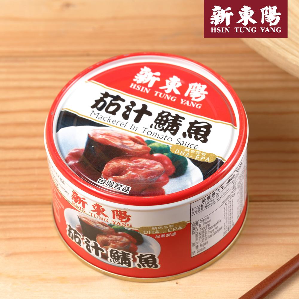 【新東陽】茄汁鯖魚230g 整箱購買 (24罐/箱)