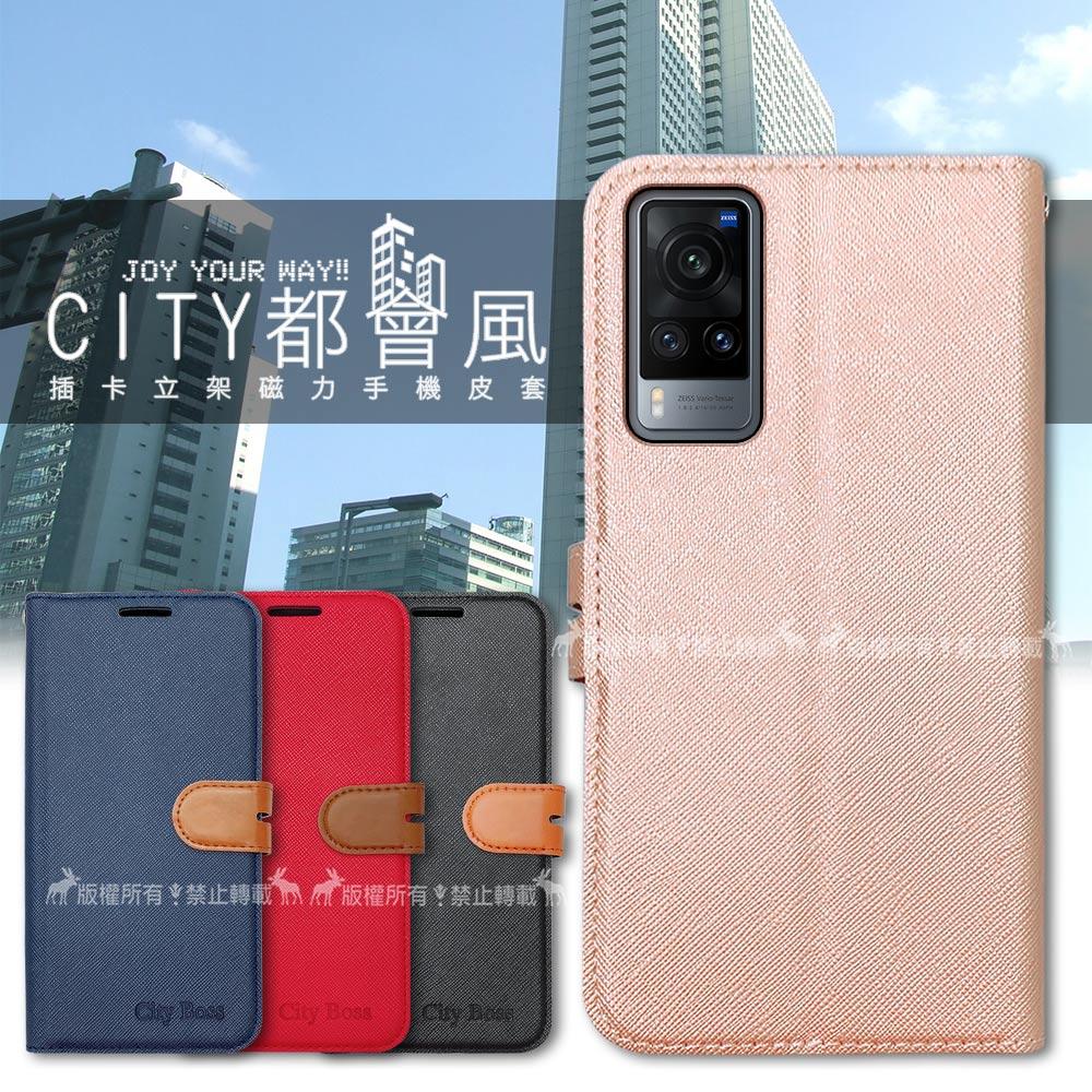 CITY都會風 vivo X60 5G 插卡立架磁力手機皮套 有吊飾孔 (奢華紅)