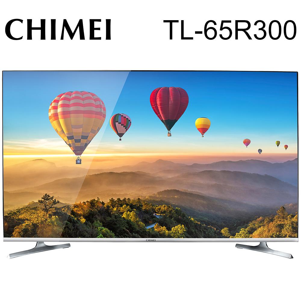 CHIMEI奇美 65吋 大4K HDR安卓連網液晶顯示器+視訊盒(TL-65R300)*送基本安裝+高級折疊曬衣架+3C拭鏡布+HDMI線