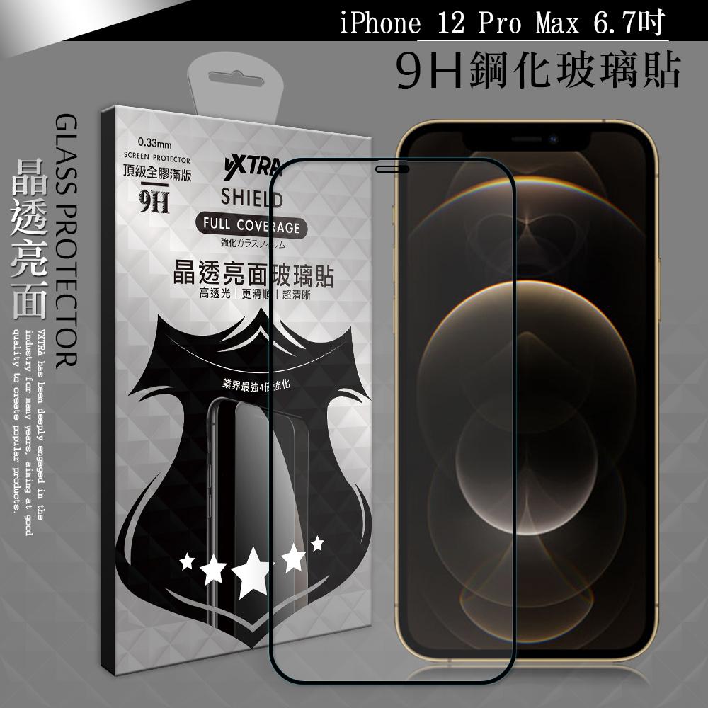 VXTRA 全膠貼合 iPhone 12 Pro Max 6.7吋 滿版疏水疏油9H鋼化頂級玻璃膜(黑)
