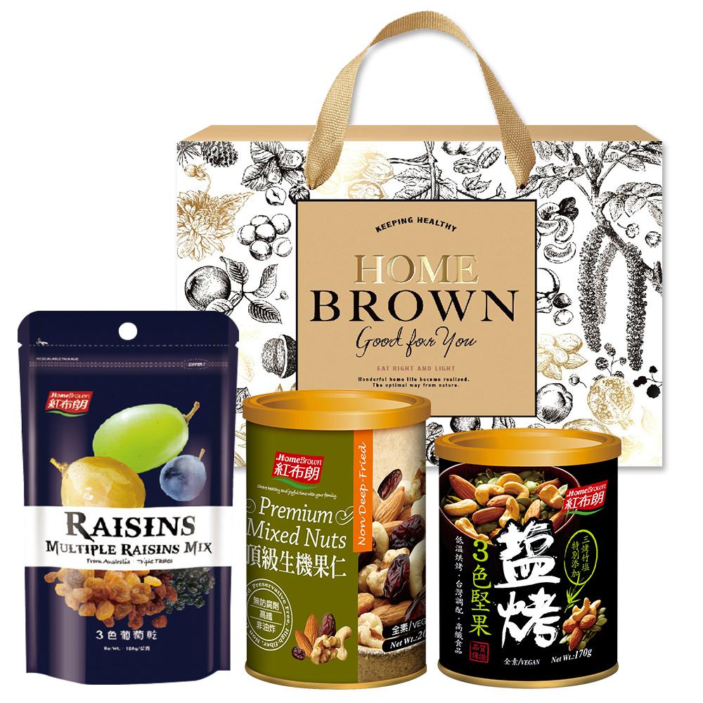 【紅布朗】金緻生機堅果禮盒(鹽烤3色堅果+頂級生機果仁+3色葡萄乾)送禮推薦/伴手禮