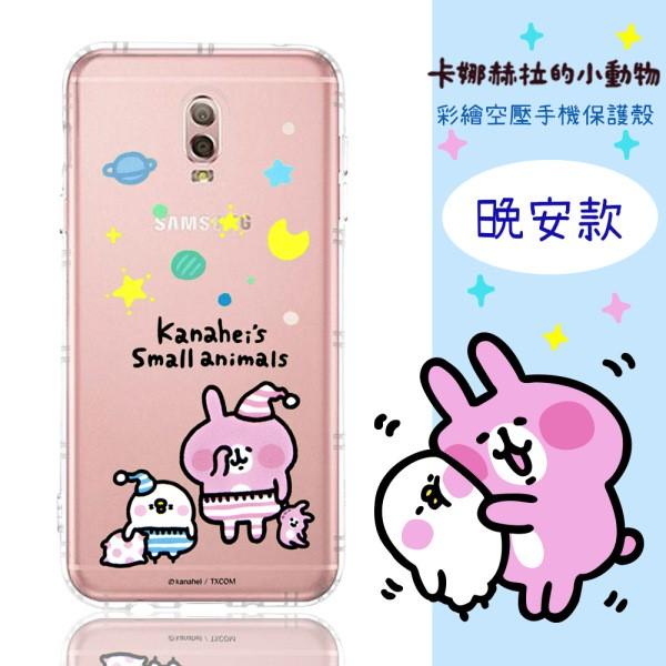 【卡娜赫拉】Samsung Galaxy J7+ /J7 Plus 防摔氣墊空壓保護套(晚安)