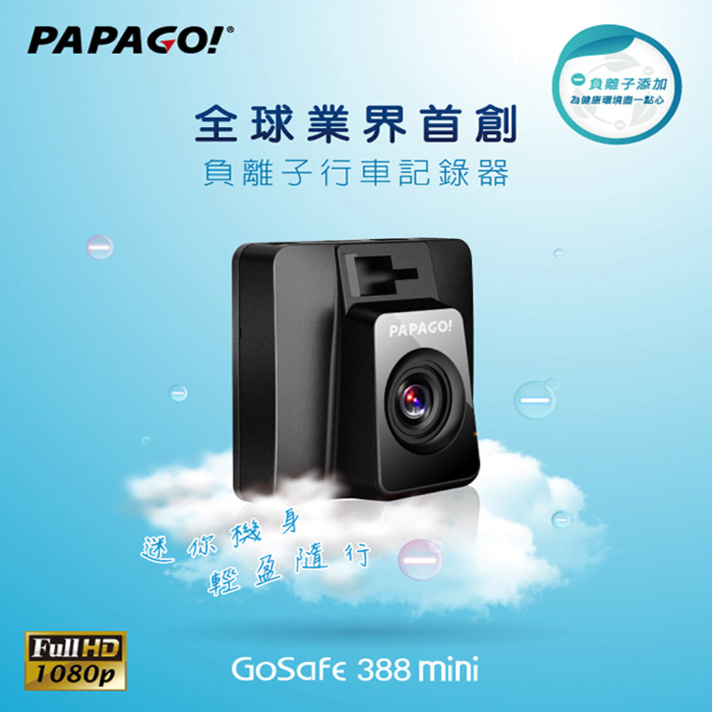 PAPAGO GoSafe 388mini FullHD輕巧行車記錄器