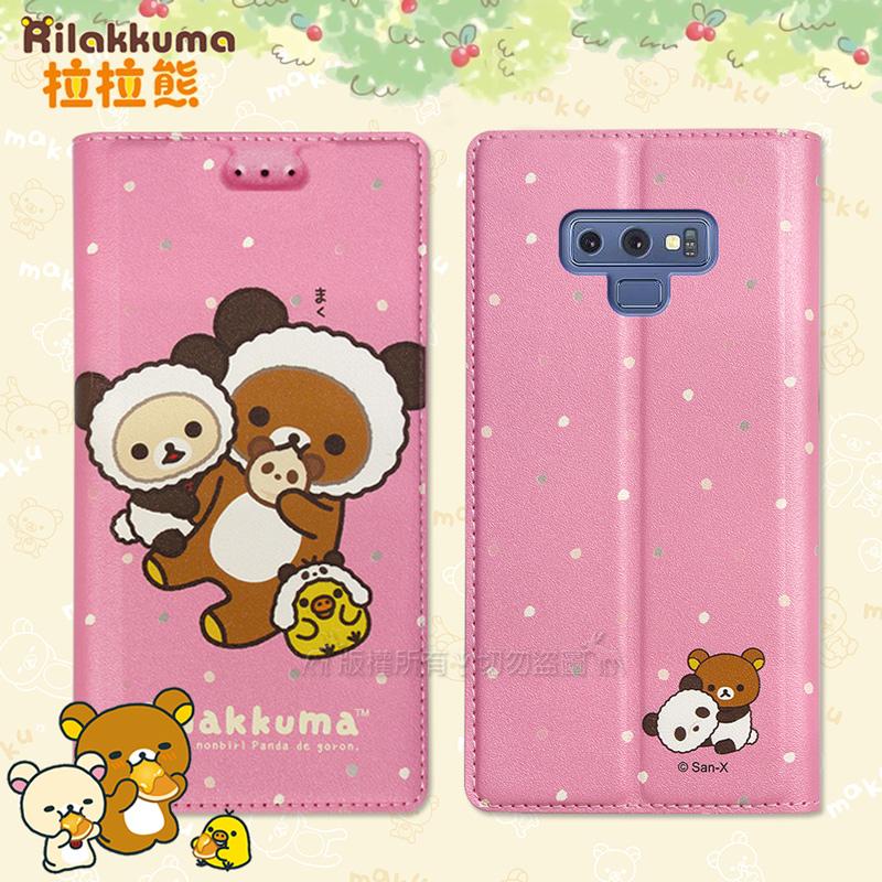 日本授權正版 拉拉熊 Samsung Galaxy Note 9 金沙彩繪磁力皮套(熊貓粉)