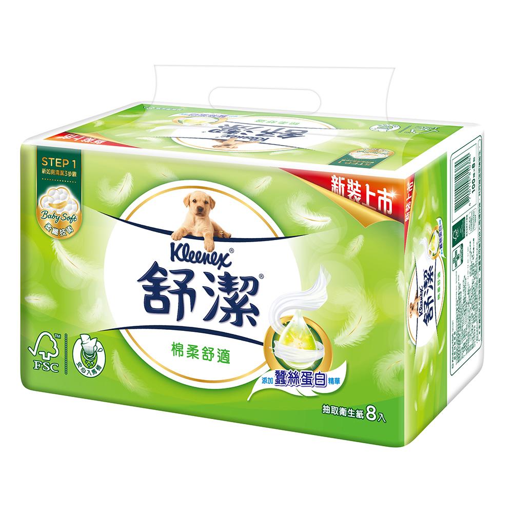 【舒潔】棉柔舒適抽取衛生紙100抽(8包x8串/箱)-【會員感恩日嚴選】