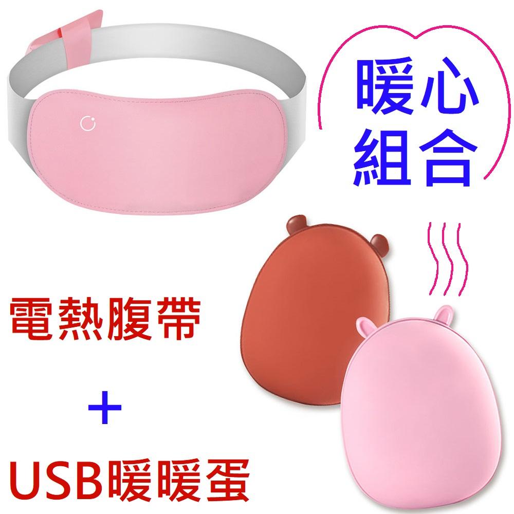 【暖心組合】USB電熱腹帶WA1 USB暖暖蛋(冬季好物)棕色