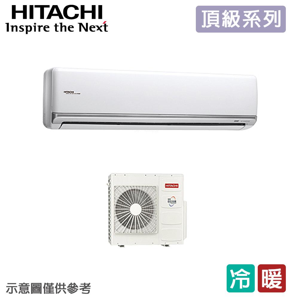 【HITACHI日立】10-12坪頂級系列變頻冷暖分離式冷氣 RAC-90NK1/RAS-90NJK