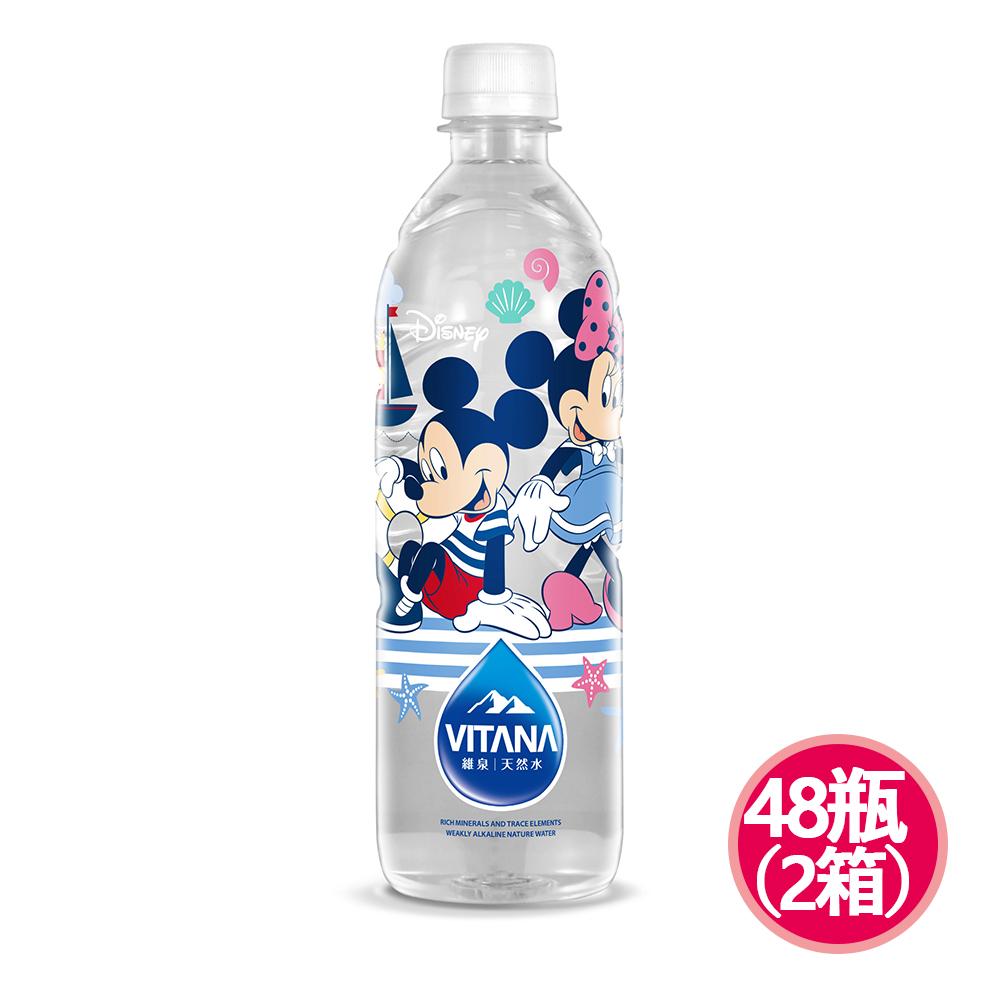 【VITANA】維泉天然水 600ml 48瓶