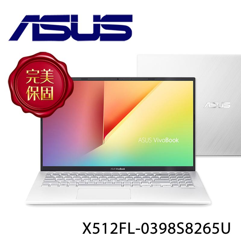 【ASUS華碩】VivoBook 15 X512FL-0398S8265U 冰河銀 15.6吋 筆電-送TESCOM大風量負離子吹風機