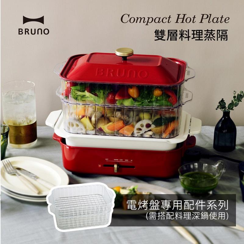 【日本BRUNO 】BOE021-STEAM 雙層料理蒸隔 電烤盤配件 公司貨