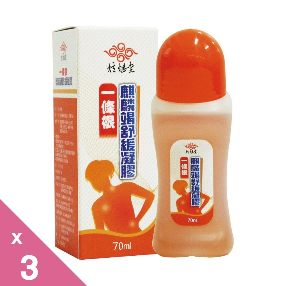 【超值優惠】【炫煬堂】一條根麒麟竭舒緩凝膠(70ML) x3瓶+送舒緩凝膠筆(10ML) x3