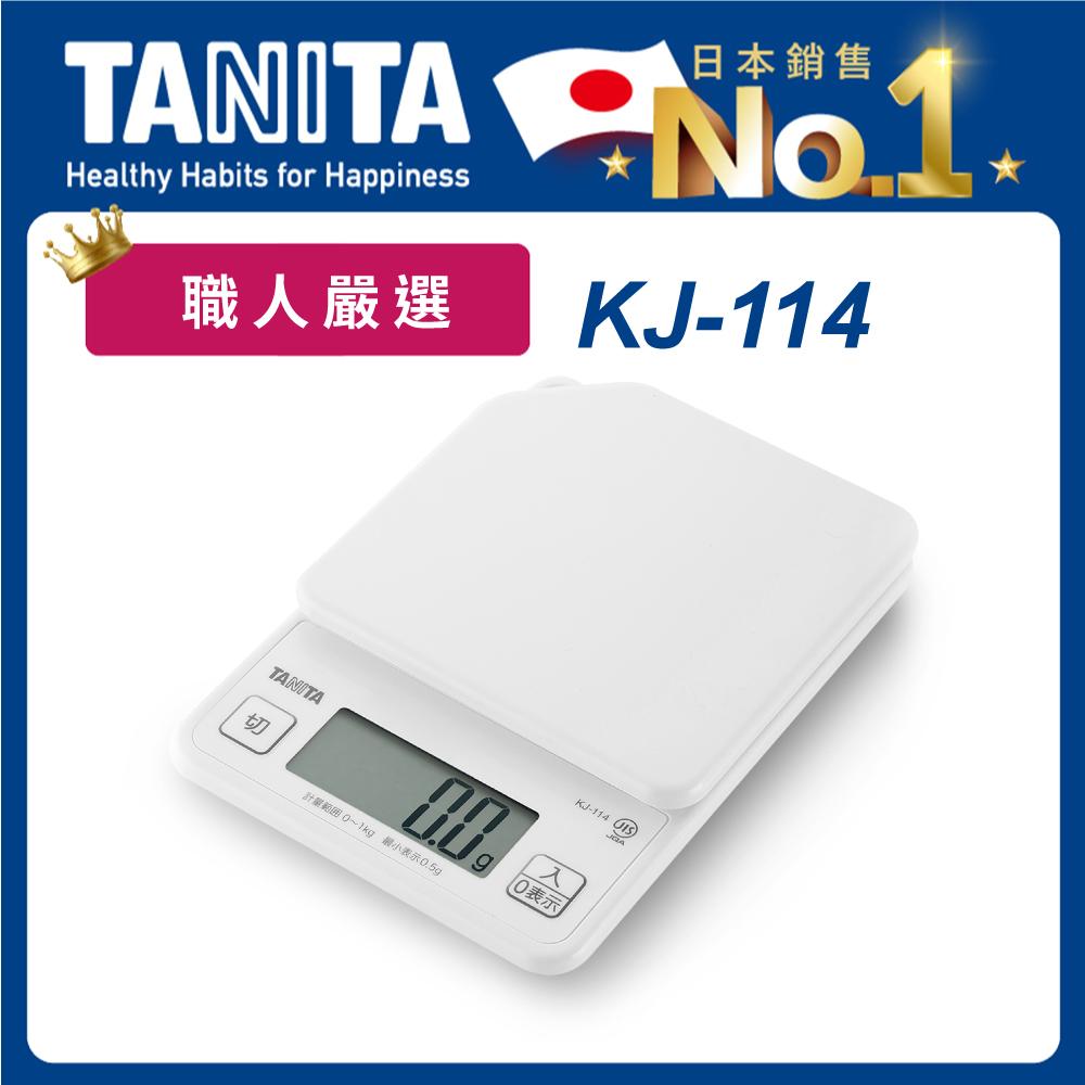 日本TANITA電子料理秤-超薄基本款(0.5克~1公斤)KJ114-白色-台灣公司貨