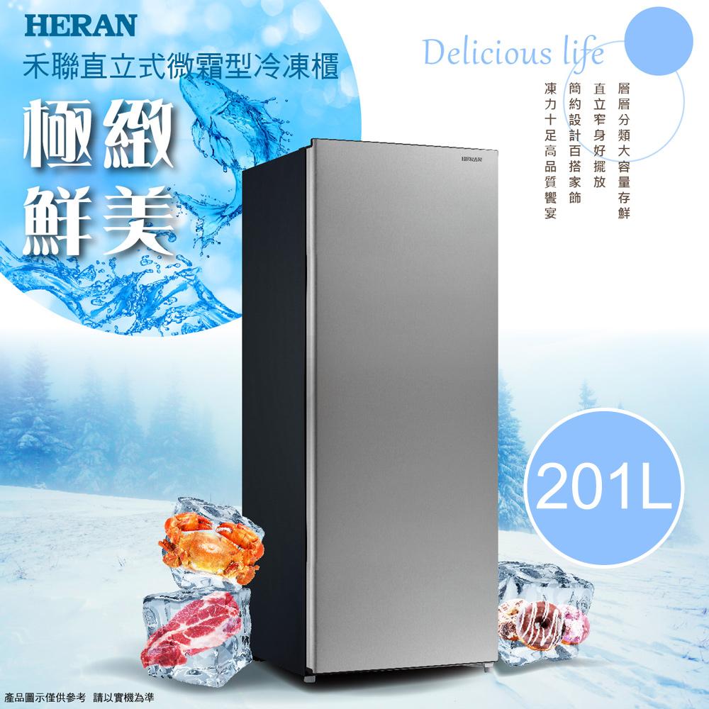 HERAN禾聯 201L直立式微霜冷凍櫃 HFZ-B2011
