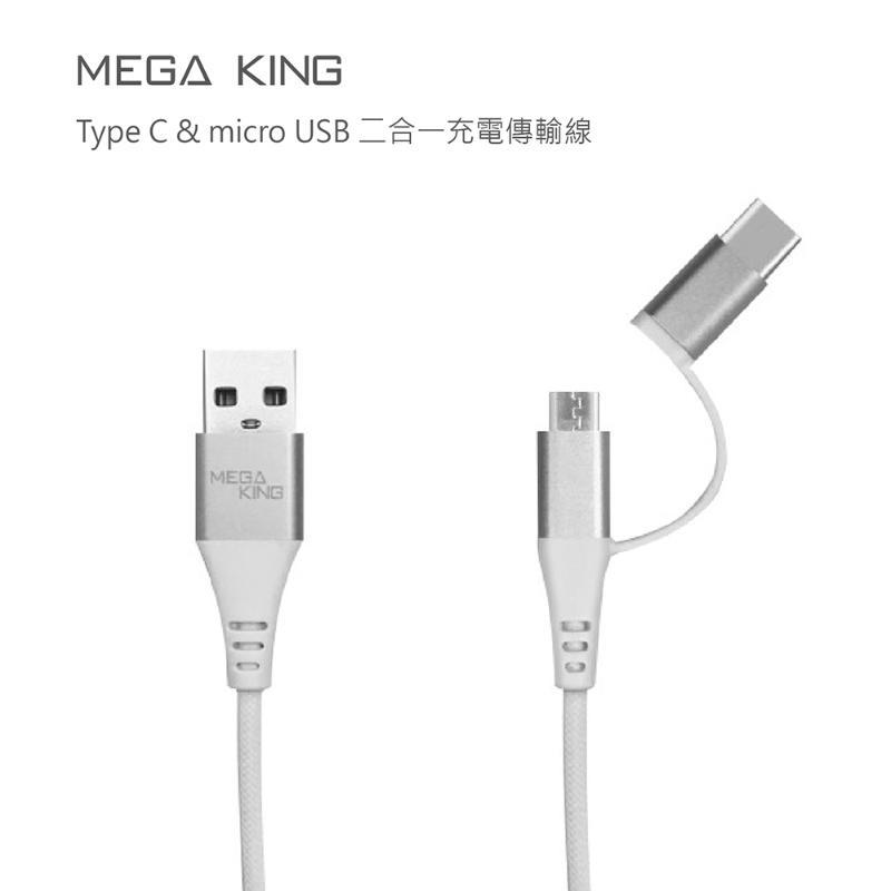 MEGA KING TypeC & micro USB 二合一鋁合金充電傳輸編織線 白