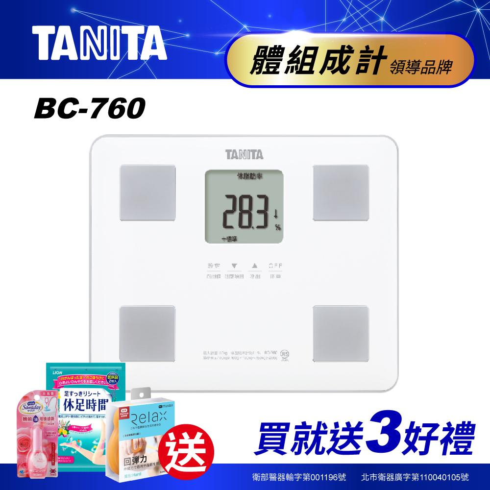 日本TANITA七合一體組成計BC-760-白-台灣公司貨