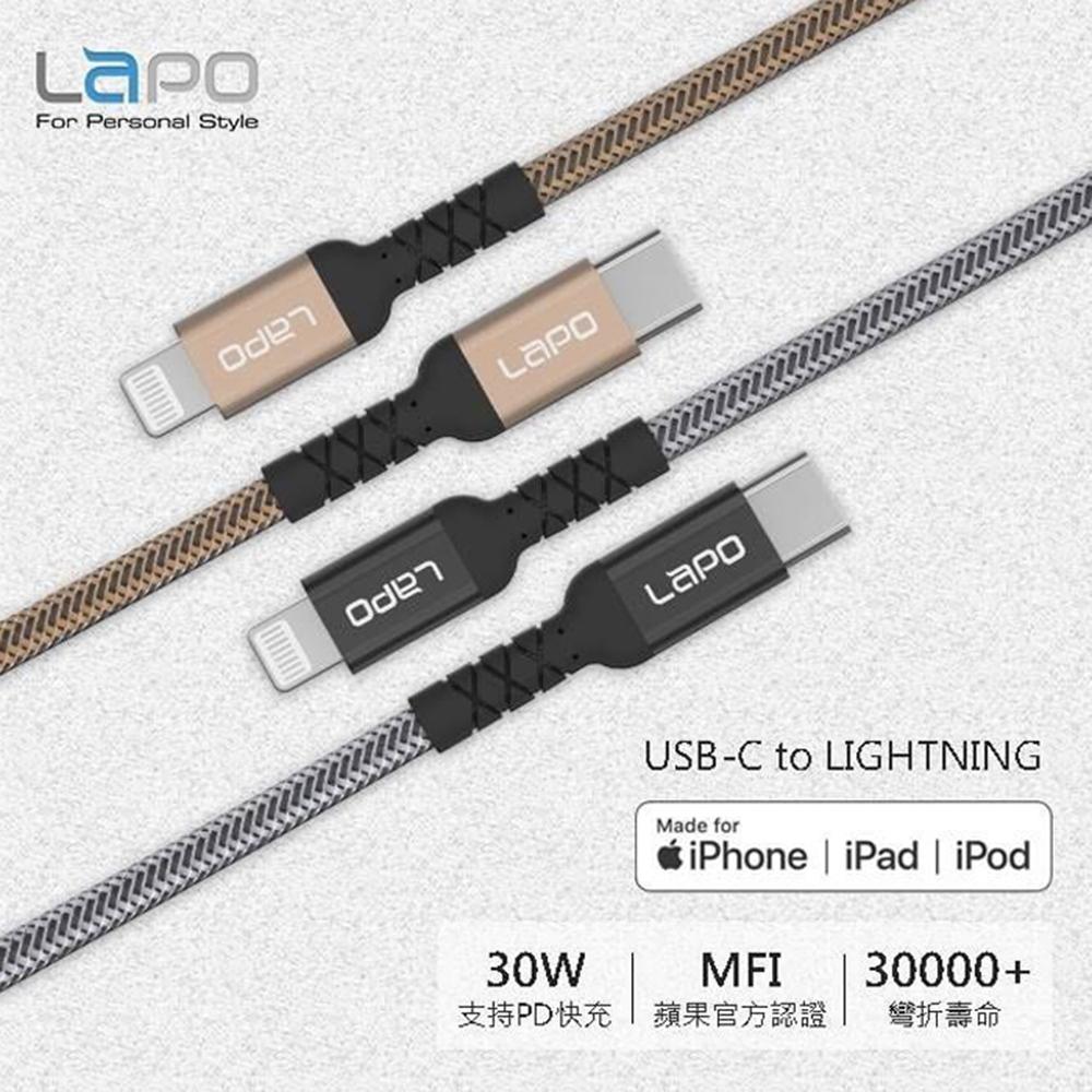 【LAPO】Type-C to Lightning 蘋果MFi認證 耐彎折 PD快充線/傳輸線(1.5M)-鑽石黑