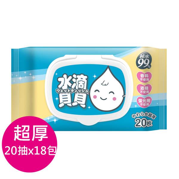 水滴貝貝 超厚純水柔濕巾(附蓋)黃 (20抽X3包)X6組