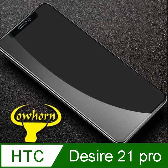 HTC Desire 21 Pro 2.5D曲面滿版 9H防爆鋼化玻璃保護貼 黑色
