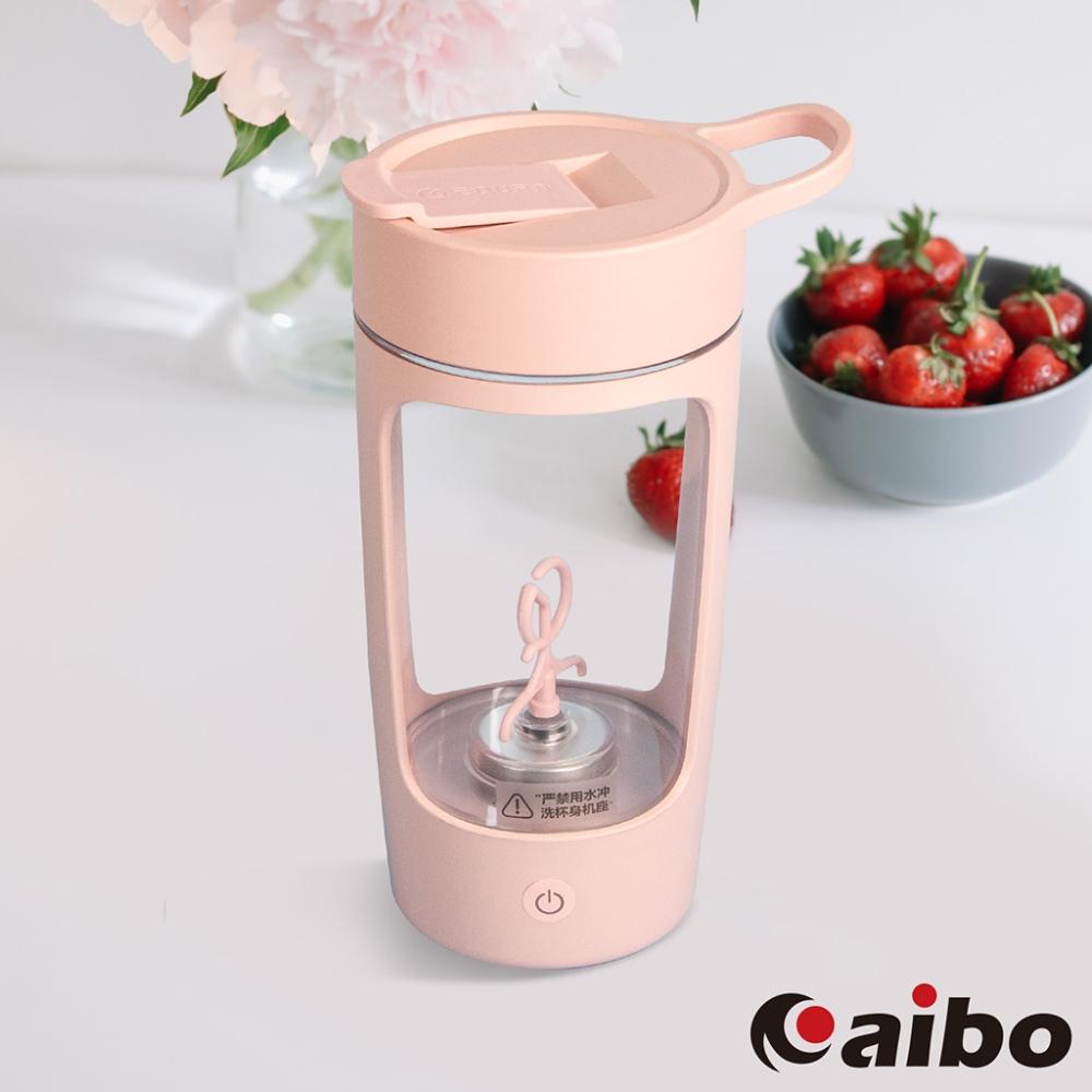 USB充電式 蛋白粉咖啡粉自動攪拌杯(650ml)-粉紅