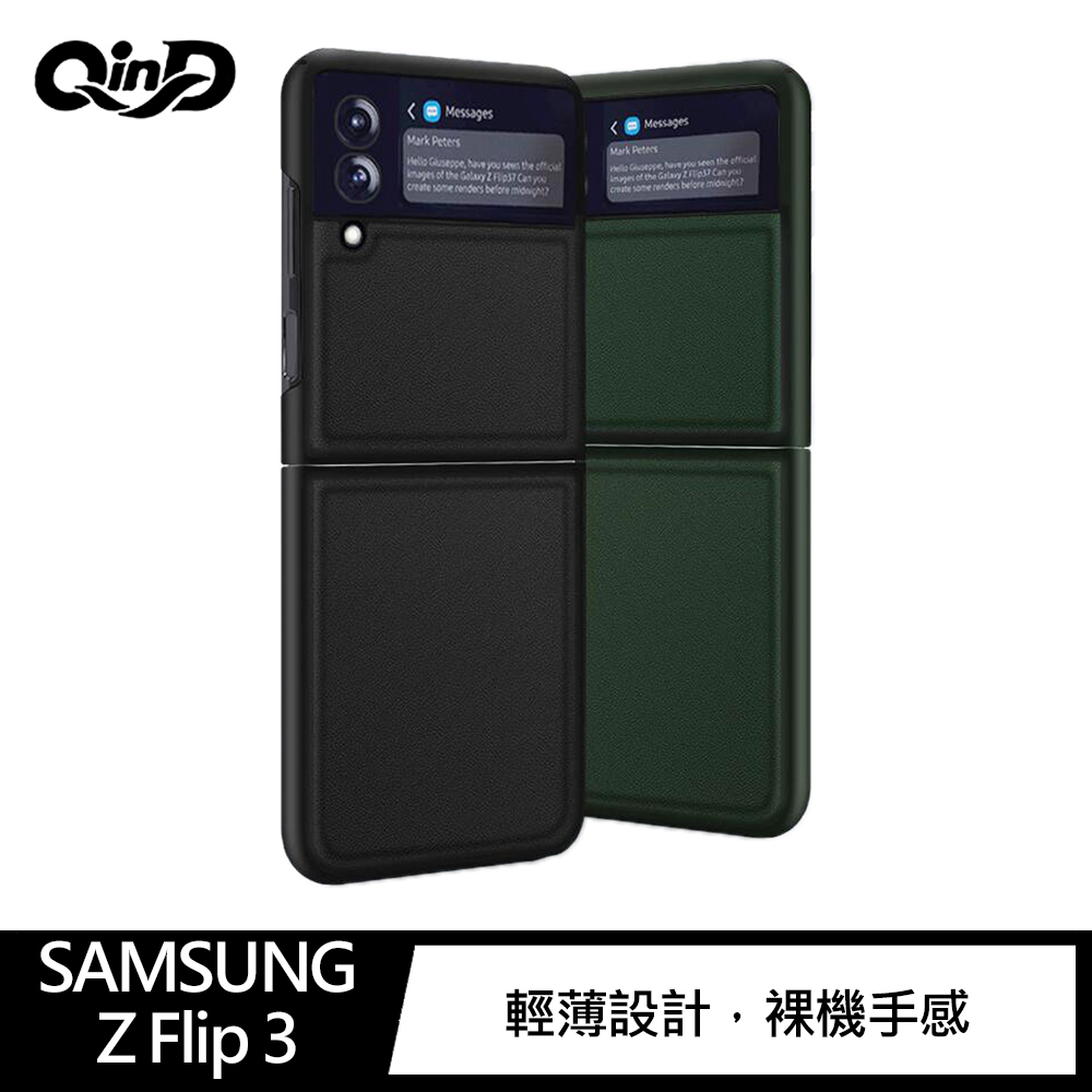 QinD SAMSUNG Galaxy Z Flip 3 真皮保護殼(黑色)