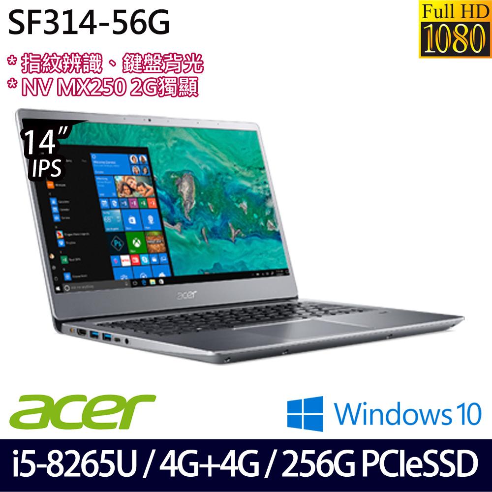 【記憶體升級】《Acer 宏碁》SF314-56G-501T(14吋FHD/i5-8265U/4G+4G/256G PCIeSSD/MX250/兩年保)