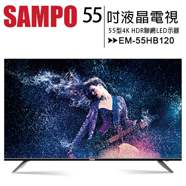 【SAMPO】聲寶55型 EM-55HB120 4K HDR聯網LED顯示器