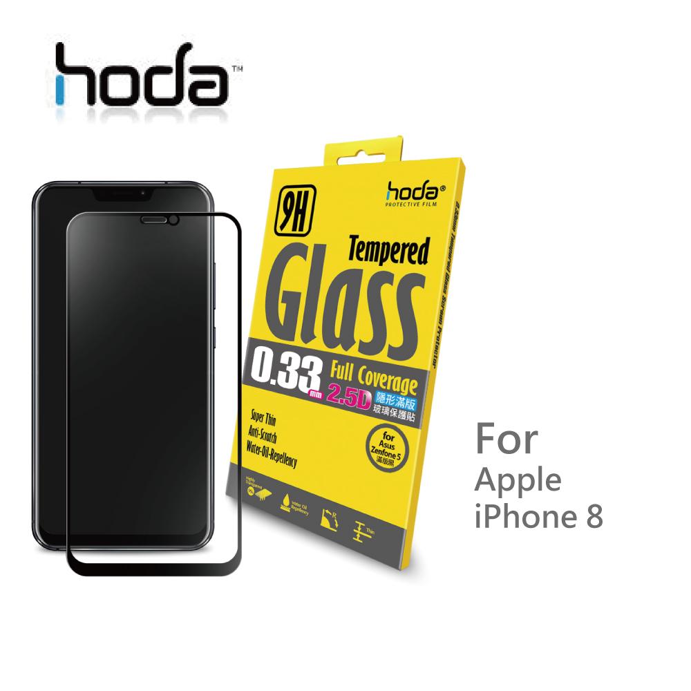 HODA iPhone 8 4.7吋 2.5D高透光滿版鋼化玻璃保護貼
